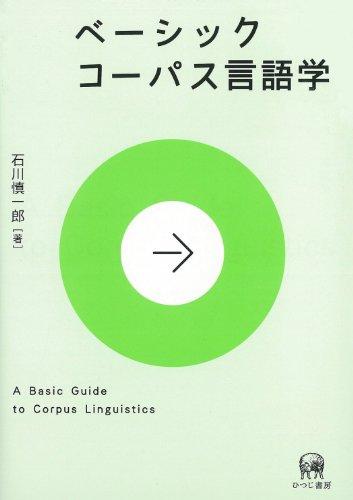 ベーシックコーパス言語学の詳細を見る