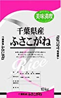 【精米】千葉県産 無洗米(袋再利用) 白米 万糧米穀 ふさこがね 10kgx2袋 平成30年産
