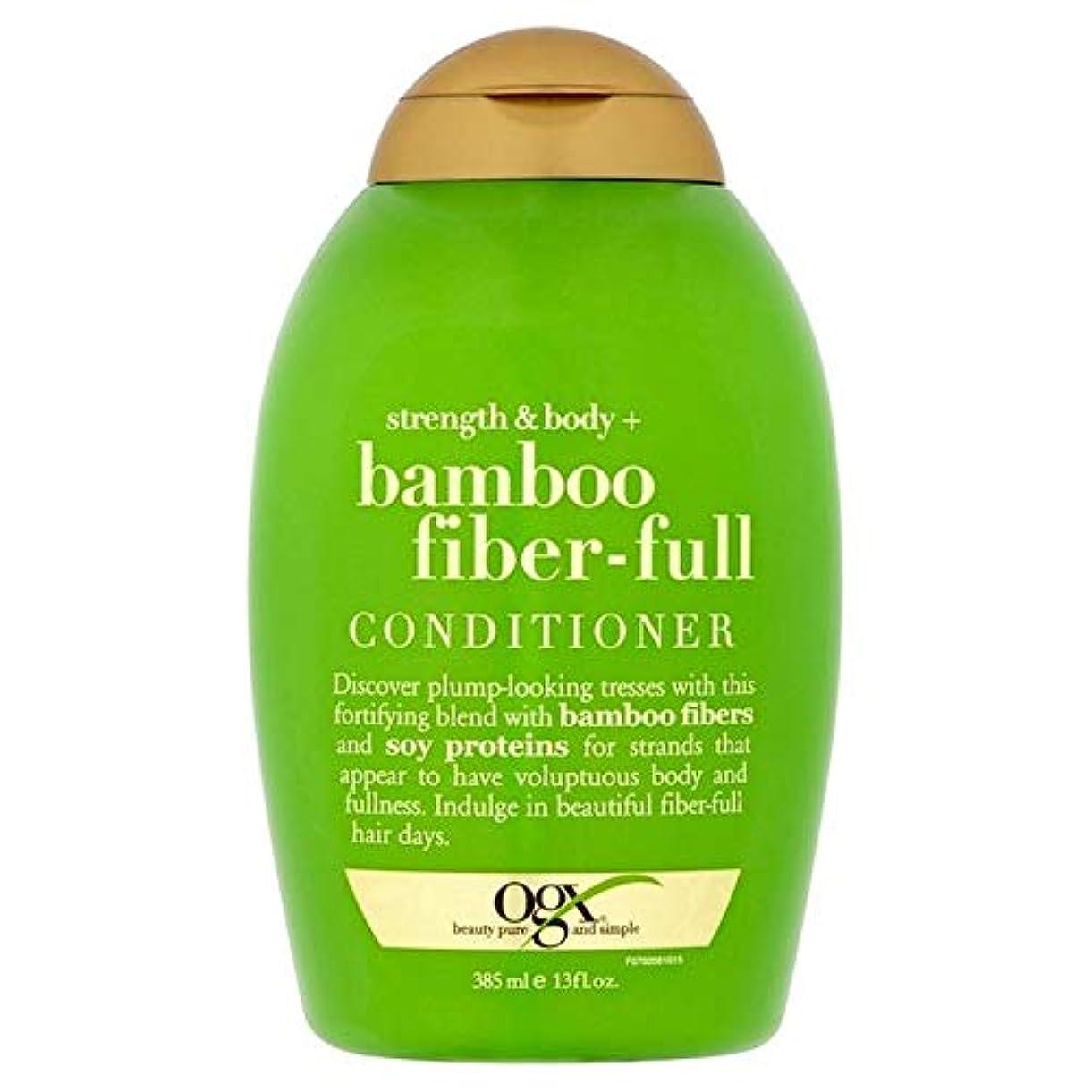 ご飯吹きさらしイブニング[Ogx] Ogx竹繊維フルコンディショナー385ミリリットル - OGX Bamboo Fiber-Full Conditioner 385ml [並行輸入品]