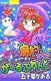 魔的・がーるふれんど 2 (フラワーコミックス)