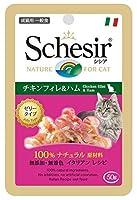 シシア Schesir キャットシリーズ パウチ チキン&ハム 1ケース(50g×30ヶ)