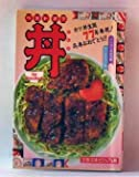ベストオブ丼 IN POCKET (文春文庫—ビジュアル版)