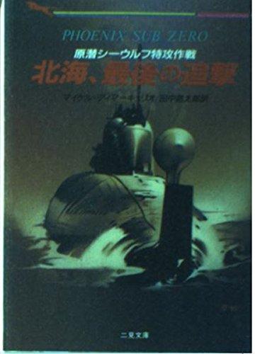 北海、最後の追撃―原潜シーウルフ特攻作戦 (二見文庫 ザ・ミステリ・コレクション)