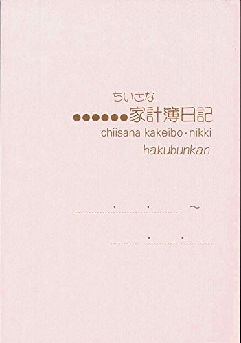 博文館 家計簿 B7 ちいさな家計簿日記 パールピンク No.162