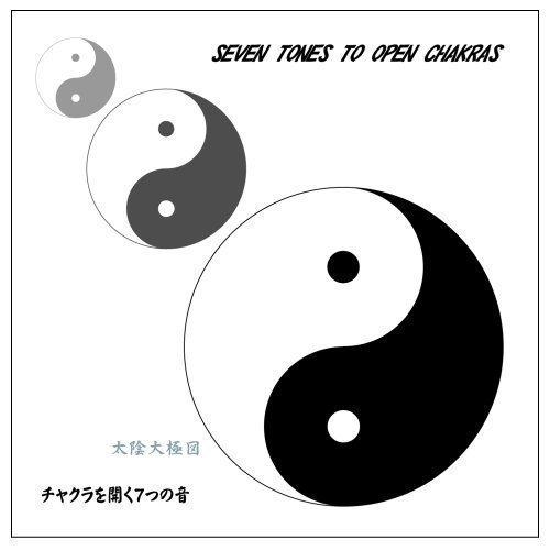 ヒーリング波動CD『チャクラを開く7つの音』(太陰大極図)