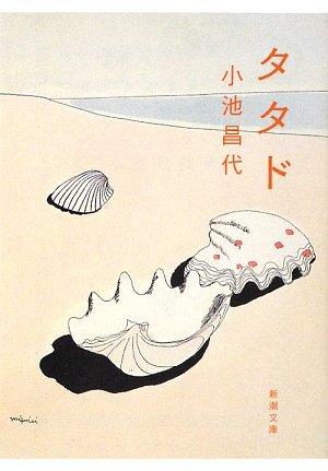 タタド (新潮社)