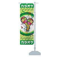 カラオケ のぼり旗 サイズ選べます(スリム45x180cm 右チチ)