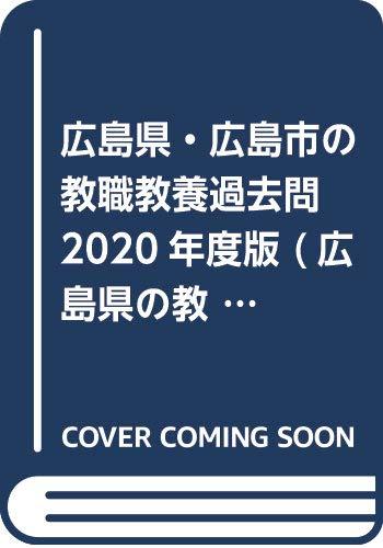 広島県・広島市の教職教養過去問 2020年度版 (広島県の教員採用試験「過去問」シリーズ)