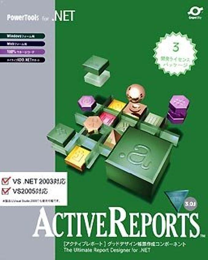 カメラすずめまた明日ねActive Reports for.NET 3.0J Standard Edition 3開発ライセンスパッケージ