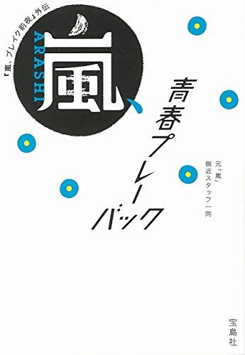 『嵐、ブレイク前夜』外伝 嵐、青春プレーバック (宝島SUGOI文庫)
