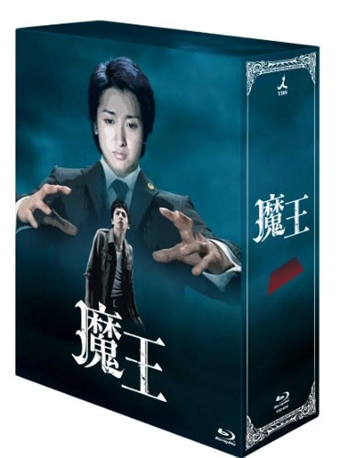 賢いアブセイに魔王 Blu-ray BOX