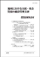 農業法研究 54号 地域における自然・社会資源の維持管理主体