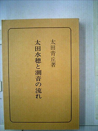 太田水穂と潮音の流れ (1979年)
