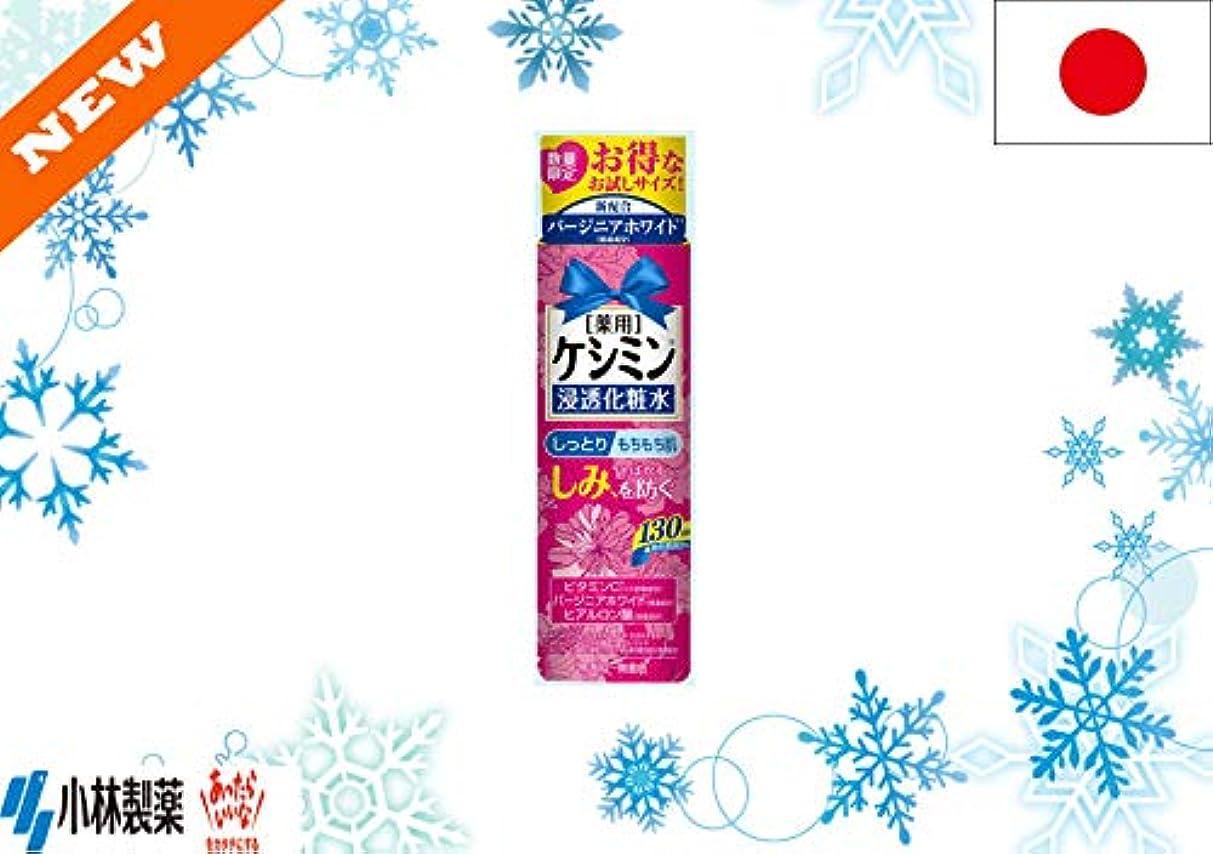 口品ふりをするケシミン液 しっとり化粧水 お試しサイズ 本体130mL