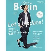 LaLaBegin 4・5 2018 (Begin4月号臨時増刊)