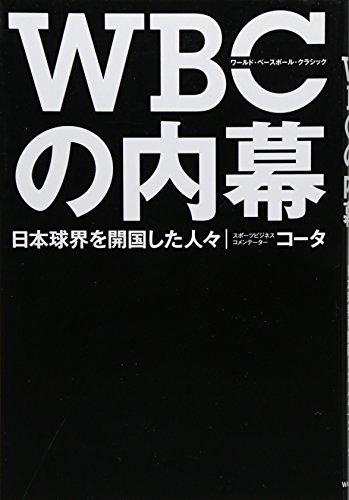 WBCの内幕 ~日本球界を開国した人々~の詳細を見る