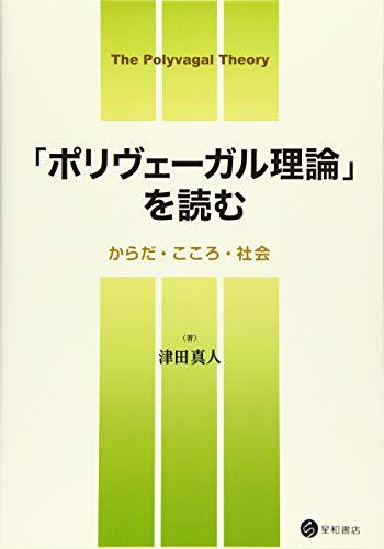 「ポリヴェーガル理論」を読む -からだ・こころ・社会-