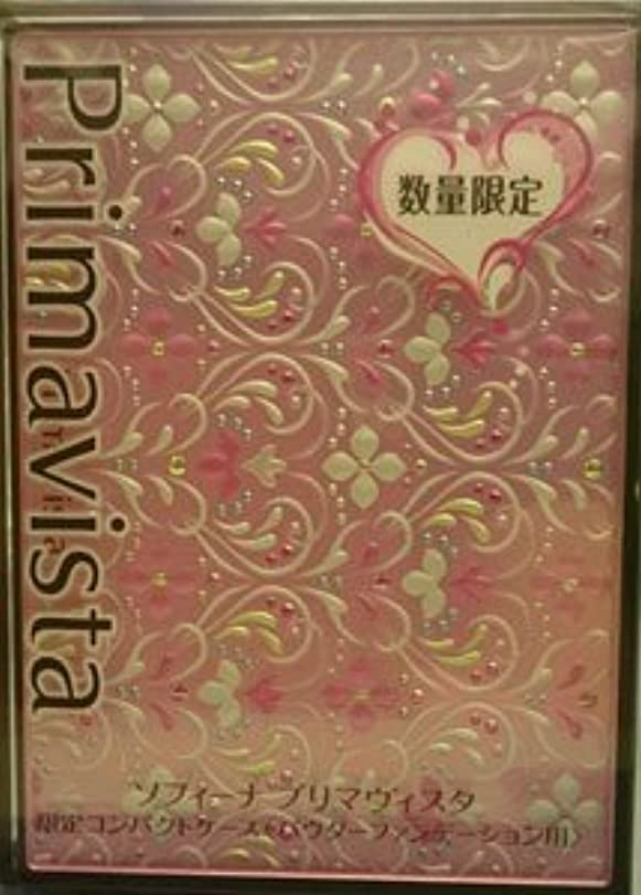 酸っぱいビタミン立方体ソフィーナ プリマヴィスタ 限定コンパクトケース[パウダーファンデーション用]15B1 ※ピンク