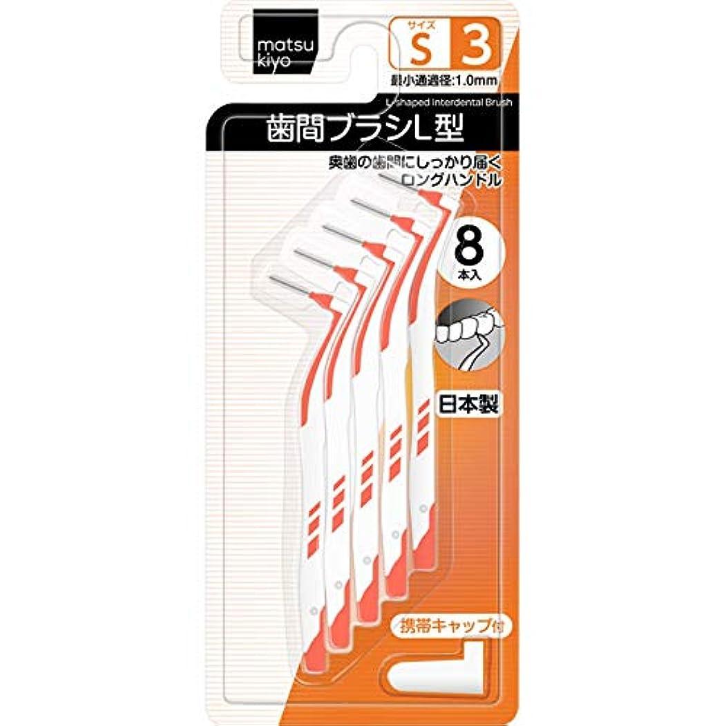電極拳アスリート毅?インエグゼサプライ matsukiyo 歯間ブラシL型 サイズ3(S) 8本