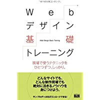 Webデザイン基礎トレーニング 現場で使うテクニックをひとつずつ、しっかり。〈HTML、CSS、jQuery、SVG、Webフォント〉