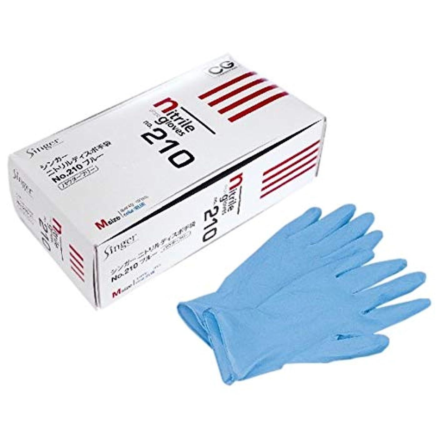口ひげ排出耐久シンガーニトリルディスポ手袋 No.210 青 パウダーフリー Lサイズ 100枚×20箱入