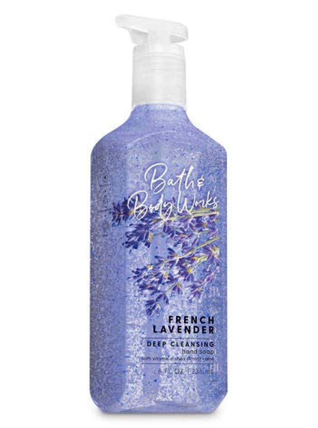 ぴかぴかクライアント拮抗するバス&ボディワークス フレンチラベンダー ディープクレンジングハンドソープ French Lavender Deep Cleansing Hand Soap