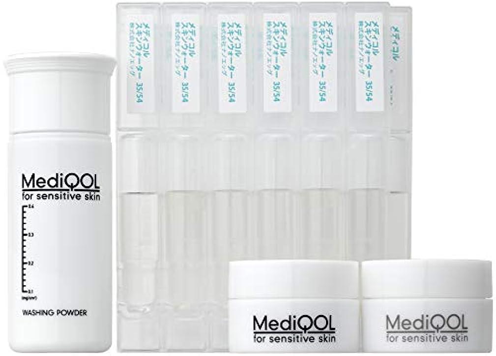 寄付するシャンプー健全MediQOL メディコル トライアルセット【敏感肌に】初回限定