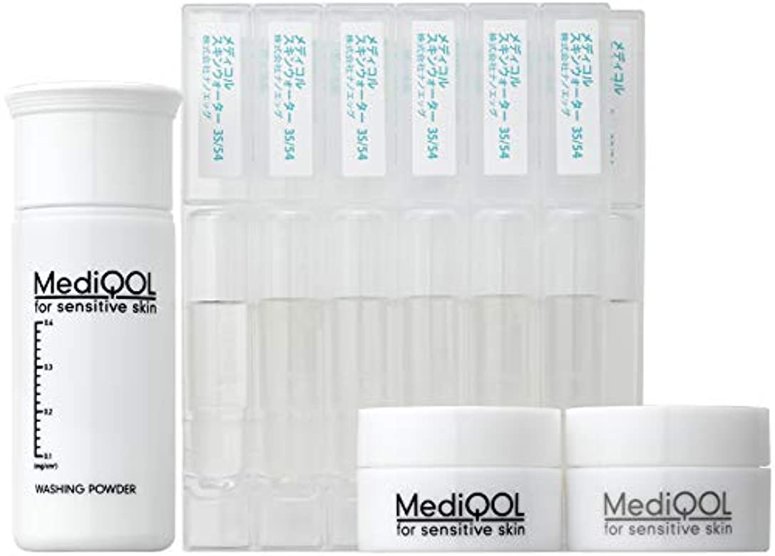 変な爆発誠実MediQOL メディコル トライアルセット【敏感肌に】初回限定