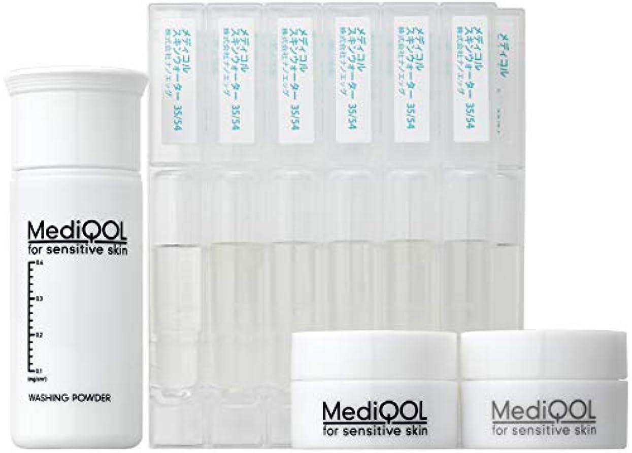 委員長市民移動MediQOL メディコル トライアルセット【敏感肌に】初回限定