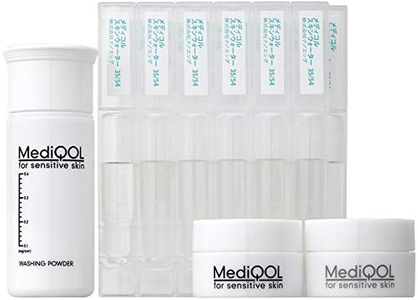慎重に名声荒野MediQOL メディコル トライアルセット【敏感肌に】初回限定