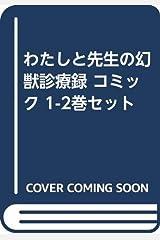 わたしと先生の幻獣診療録 コミック 1-2巻セット [-] -