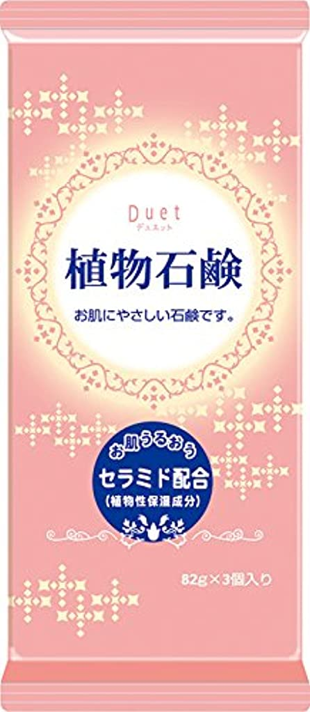 不信動かない干渉するデュエット ナチュラルソープ フローラルの香り 82g×3個