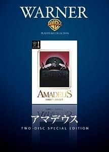 アマデウス ディレクターズカット [DVD]