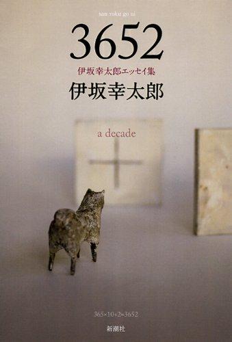 3652―伊坂幸太郎エッセイ集の詳細を見る