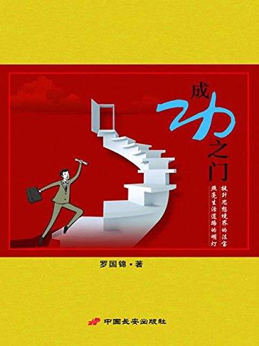 成功之门 (Chinese Edition)...