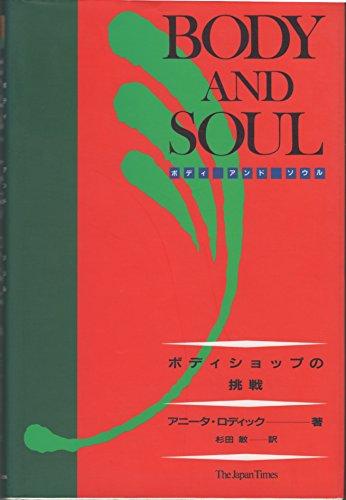 BODY AND SOUL―ボディショップの挑戦の詳細を見る