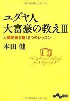 ユダヤ人大富豪の教えIII ~人間関係を築く8つのレッスン (だいわ文庫)