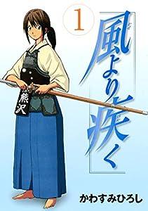 風より疾く(1) (ヤングマガジンコミックス)