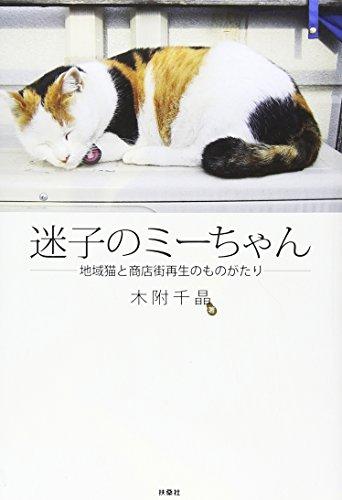 迷子のミーちゃん~地域猫と商店街再生のものがたり~の詳細を見る