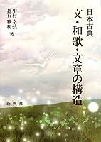 日本古典 文・和歌・文章の構造