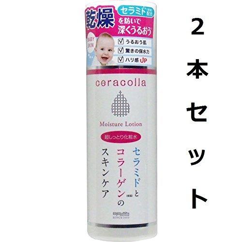 美容液のようにコクのある化粧水が、肌に吸い付くような深いうるおいを与える セラコラ 超しっとり化粧水 180mL 2本セット