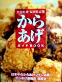 大分県北・福岡県京築からあげガイドbook