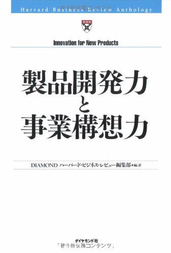 製品開発力と事業構想力 (Harvard Business Review Anthology)の詳細を見る