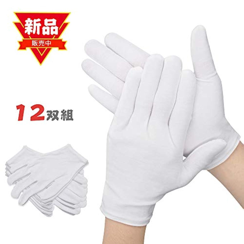 等しいサンダースさびたHUYOU コットン手袋 綿手袋 インナーコットン 綿コットン 使い捨て 白手荒れ予防 100%純綿 手袋 柔軟性良い 作業/湿疹/乾燥肌/保湿/家事/礼装用 男女兼用 白手袋12双組 左右兼用タイプ (L)