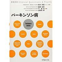 パーキンソン病 (神経内科clinical Questions & Pearl)