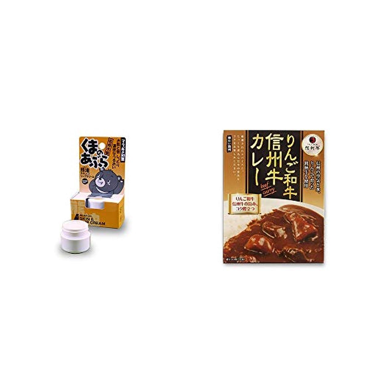 手錠スーパーマーケット押し下げる[2点セット] 信州木曽 くまのあぶら 熊油スキン&リップクリーム(9g)?りんご和牛 信州牛カレー(1食分)