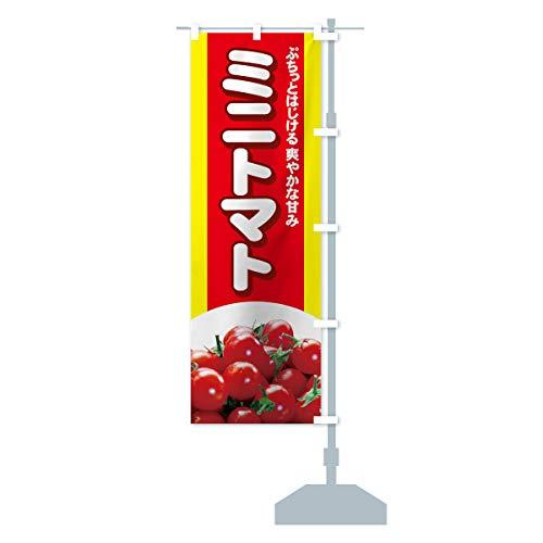 ミニトマト のぼり旗 サイズ選べます(コンパクト45x150cm 右チチ)