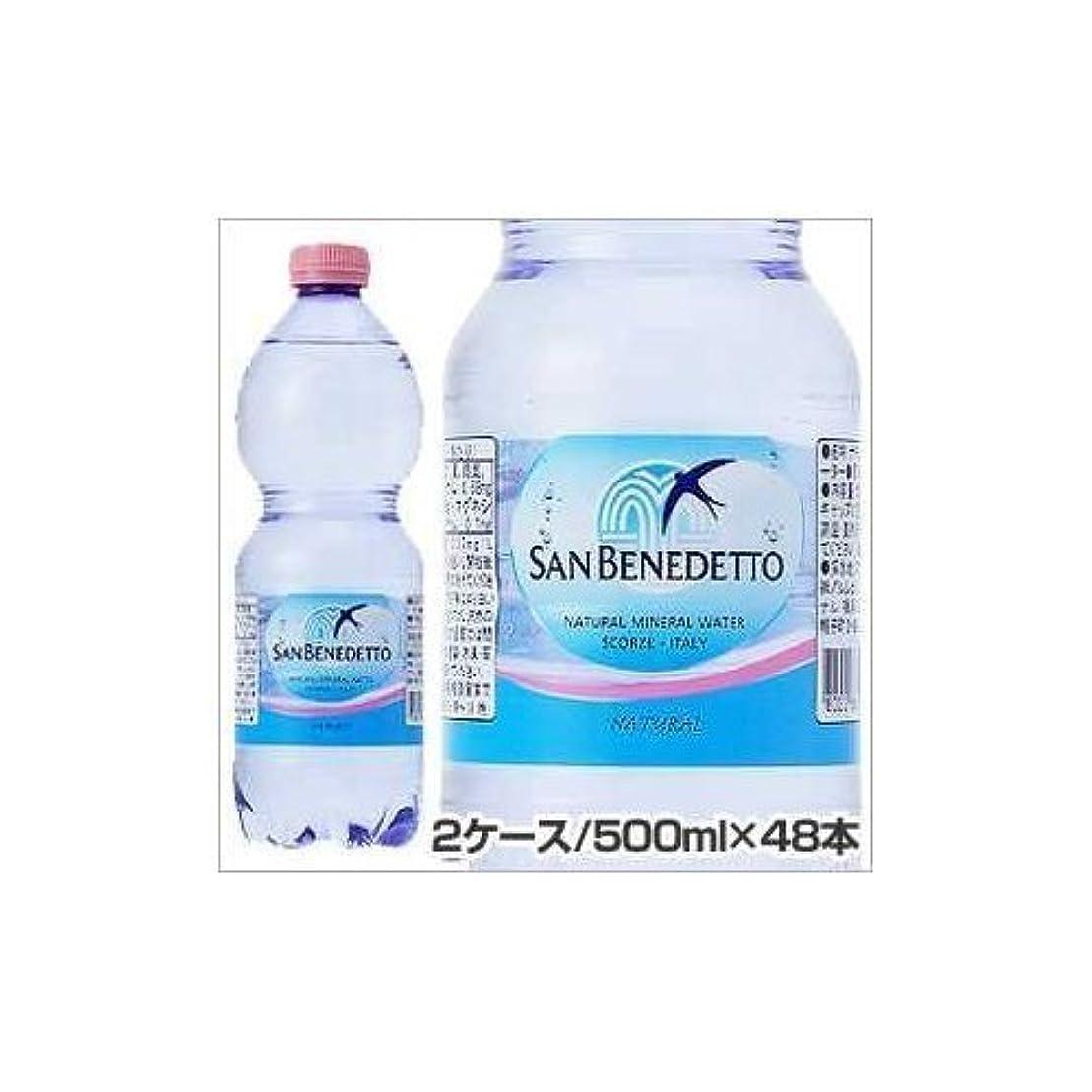 解放水かすれたサンベネデット ミネラルウォーター ナチュラル (ガスなし) ペットボトル 500ml×48本(2ケース)[正規輸入品]