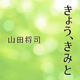きょう、きみと-山田将司