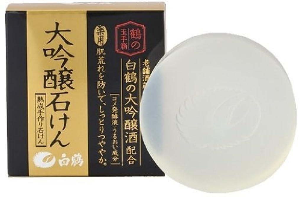 白鶴 鶴の玉手箱 大吟醸石けん 100g × 5個 (薬用)(医薬部外品)